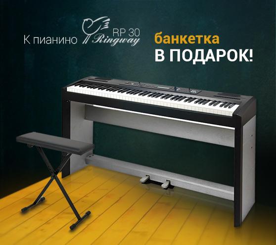 Белое цифровое пианино
