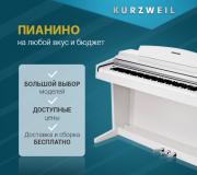 Курцвейл, выбор пианино
