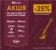 скидка гитары Юритмикс