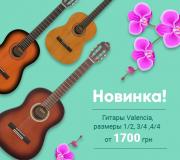 Гитары Валенсия